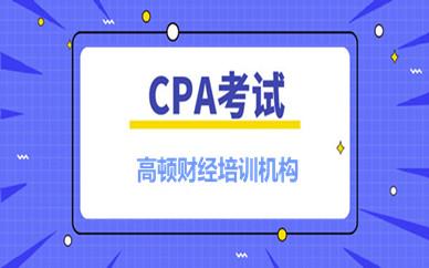 天津高顿财经CPA培训课程