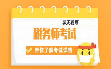天津河东区学天税务师培训