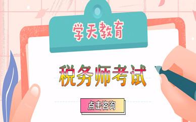 上海虹口区学天税务师培训