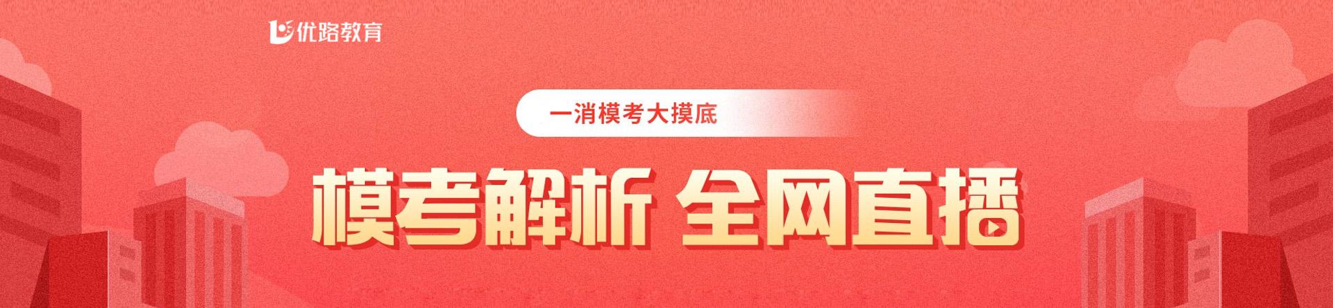 河北邯郸优路教育培训学校