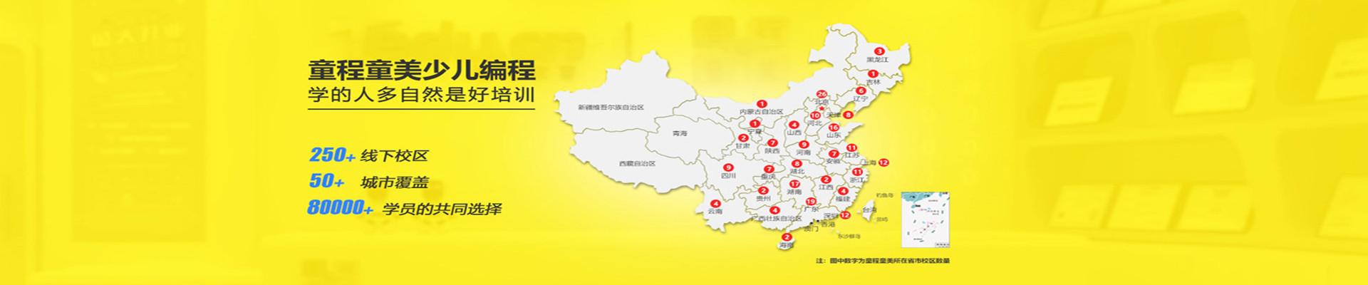 上海大融城童程童美少儿编程培训