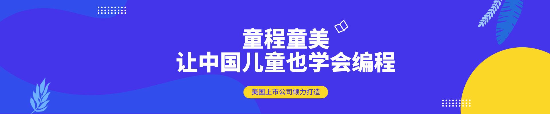 上海长宁中山公园童程童美少儿编程培训