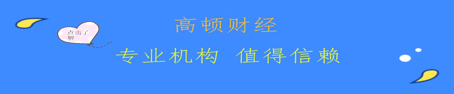 上海浦东区高顿财经教育学校