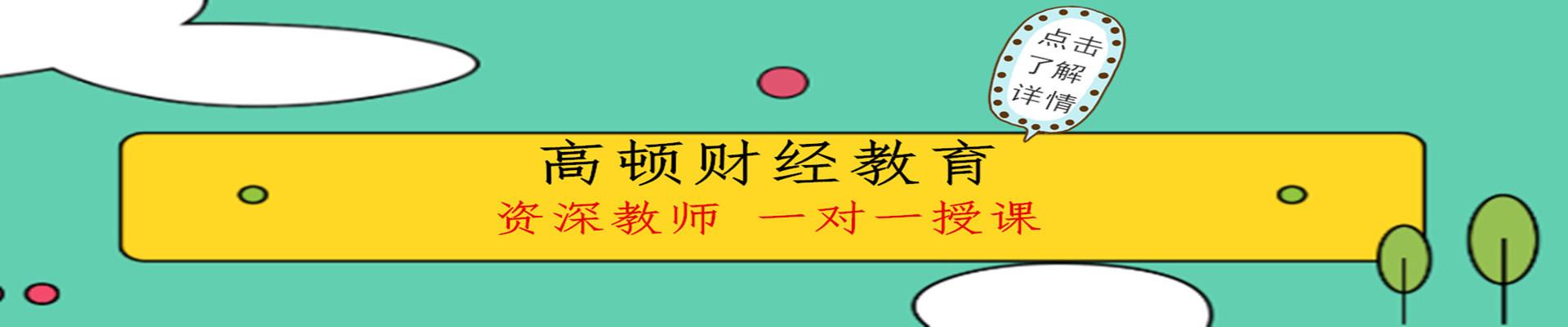 辽宁沈阳高顿财经教育学校