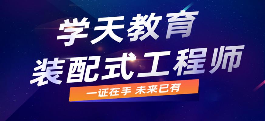 上海虹口区装配式工程师培训