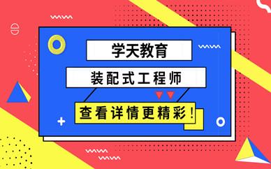 天津南开区装配式工程师培训