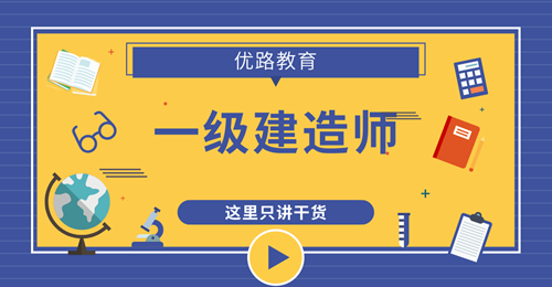 上海虹口2020年一级建造师免考科目条件