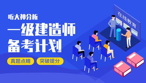 惠州2020年一级建造师培训班多少钱
