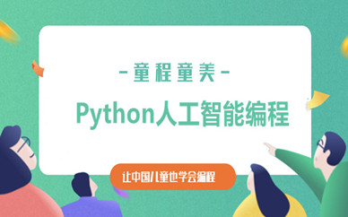上海闵行七宝童程童美Python人工智能少儿编程
