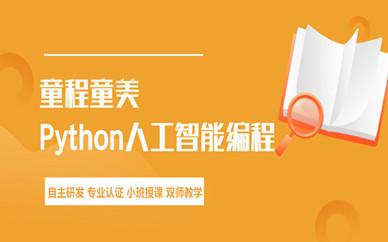 青岛崂山童程童美Python人工智能少儿编程
