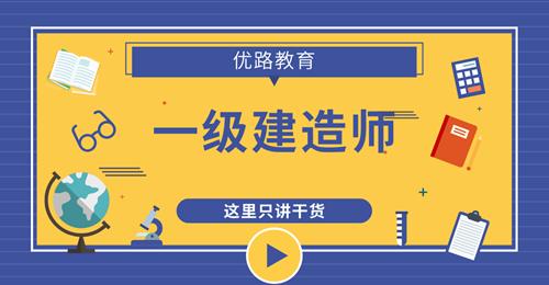 荆州一级建造师含金量_一建考试科目
