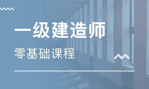 郴州一级建造师自学好还是报培训班