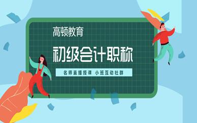 上海徐汇区高顿教育初级会计师培训