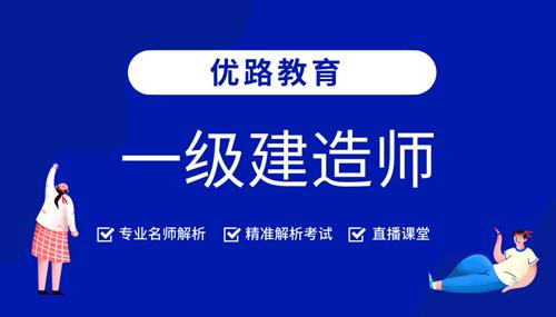 徐州一级建造师考试报名时间及入口
