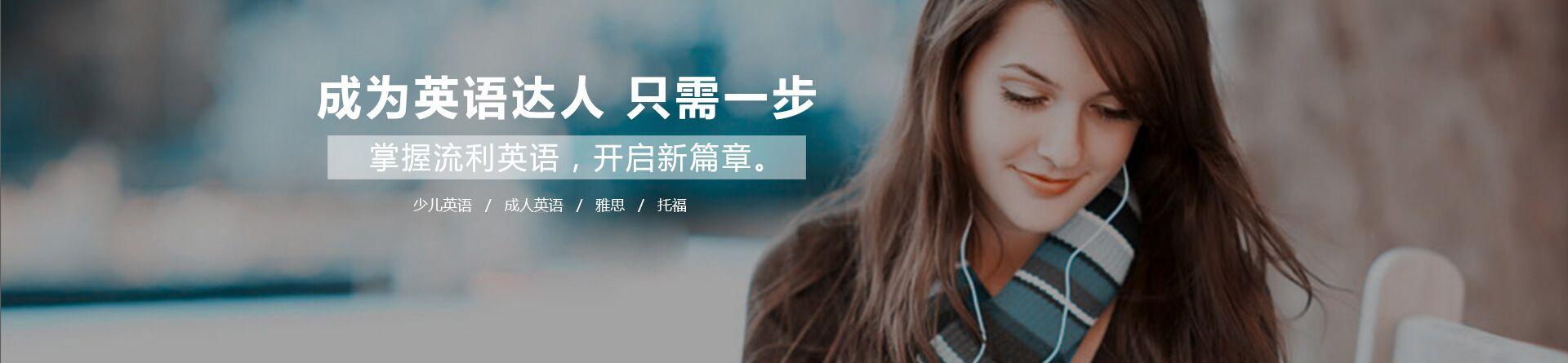 湖北武汉街道口创意城美联英语培训