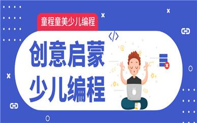 成都川师童程童美创意少儿编程