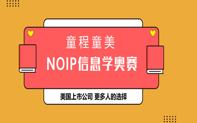 上海虹口哪里有小学信息学奥赛培训