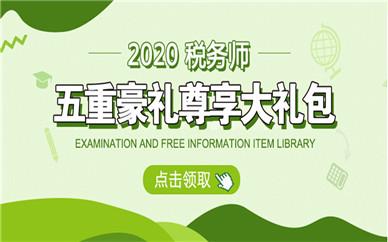 上海虹口区高顿财经税务师培训