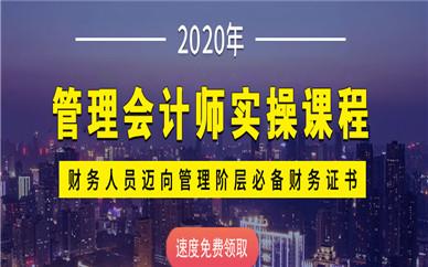 南京仙林高顿财经管理会计师培训