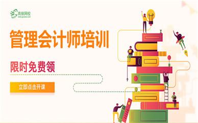 上海徐汇区高顿财经管理会计师培训