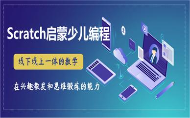 重庆九龙坡杨家坪童程童美Scratch少儿编程