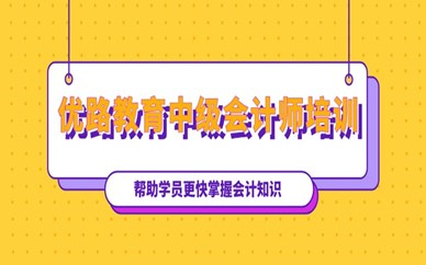 湘潭考中级会计师去哪里报名