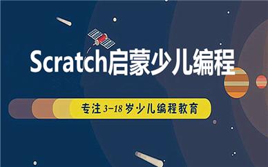 郑州普罗旺世童程童美Scratch少儿编程