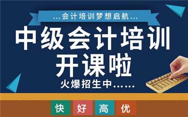 湘潭中级会计师培训机构哪家好
