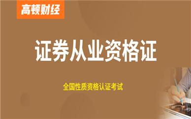 宁波高顿财经证券从业资格培训