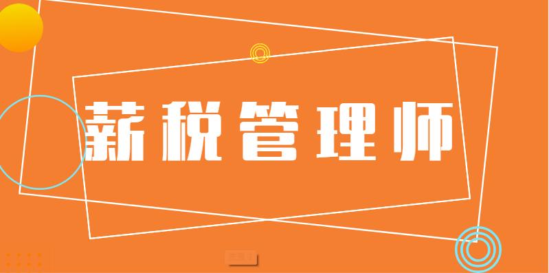 福州薪税管理师培训