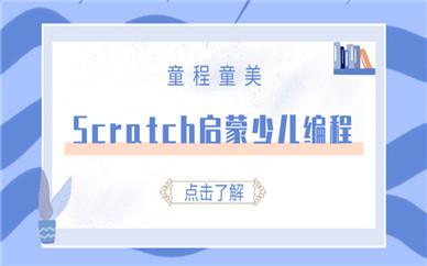 长春桂林路童程童美Scratch少儿编程