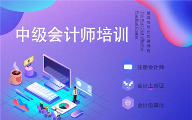 江北中级会计师2020年报考政策