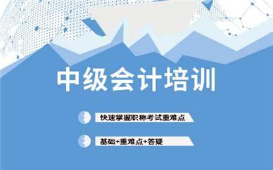 贵阳考中级会计师职称去哪里报名_报名时间