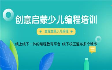 深圳龙华红山童程童美少儿编程学费