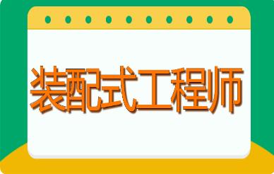 杭州2020年装配式工程师报考条件