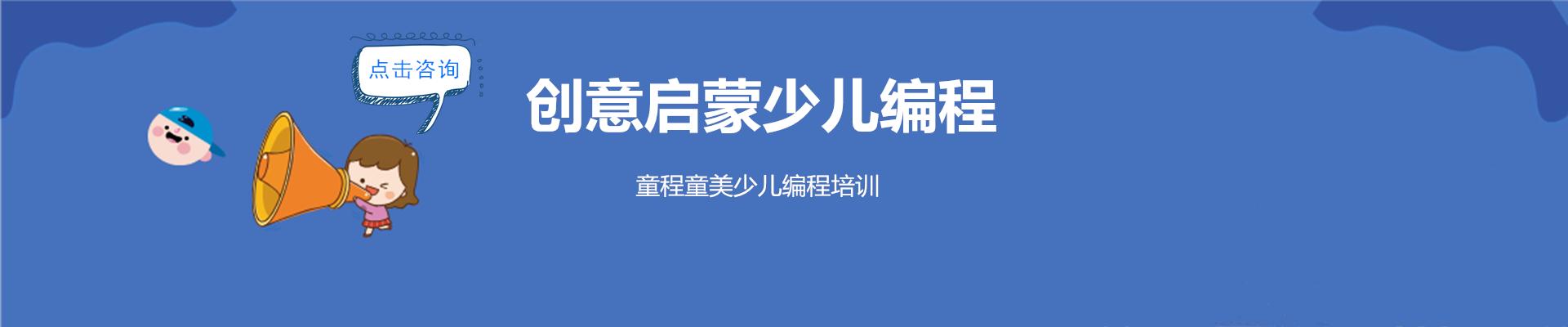 广州滨江东童程童美少儿编程培训