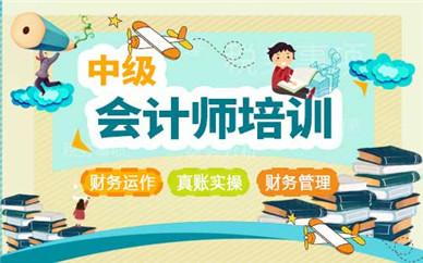 上海虹口2020年中级会计报名条件