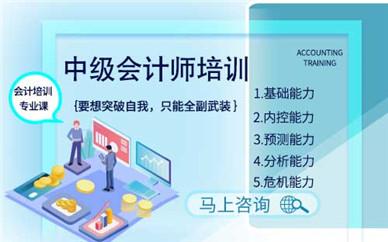 上海虹口优路中级会计师培训班怎么样