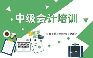 上海虹口中级会计师培训费多少钱