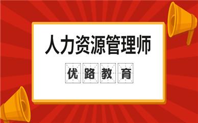 吉林四平优路人力资源管理师培训