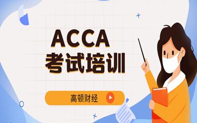南宁2020ACCA考试培训价格
