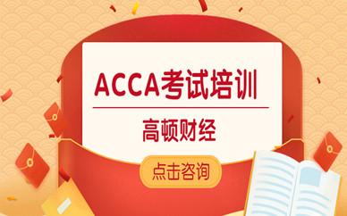 杭州下沙高顿ACCA培训班学费