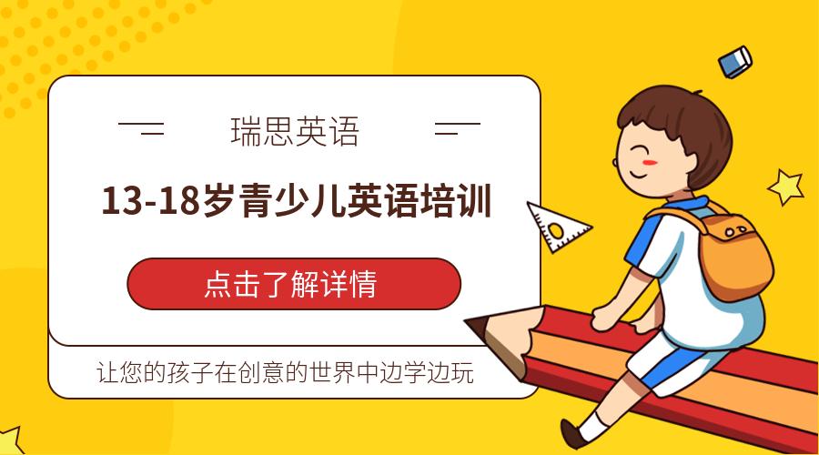 重庆江与城13-18岁瑞思青少儿英语培训
