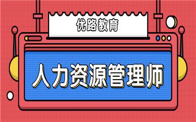郑州西区优路人力资源管理师培训