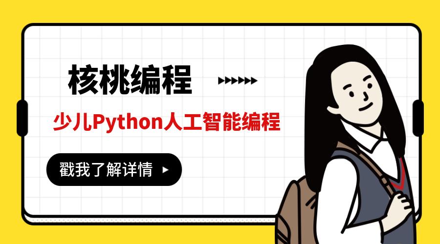 西宁核桃编程Python人工智能少儿培训