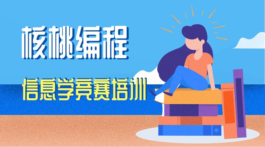 宁夏核桃编程信息学竞赛培训