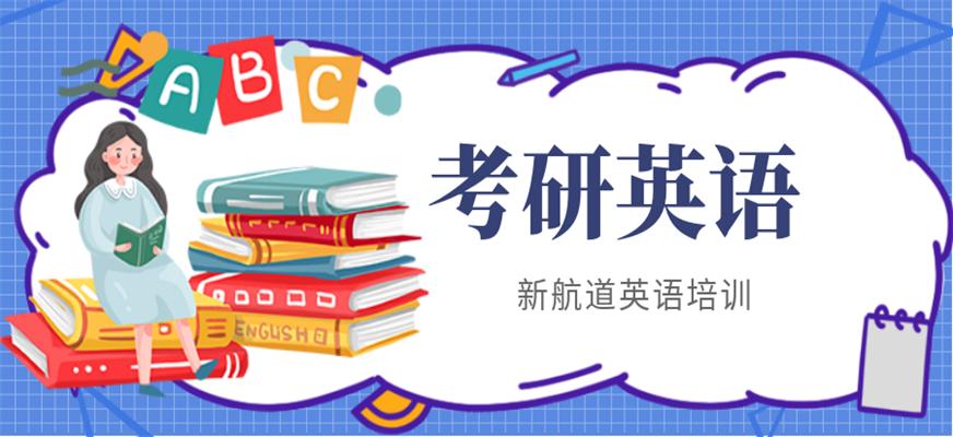 成都川大新航道考研英语培训