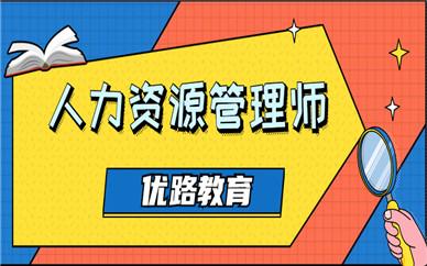 上海虹口人力资源管理师培训