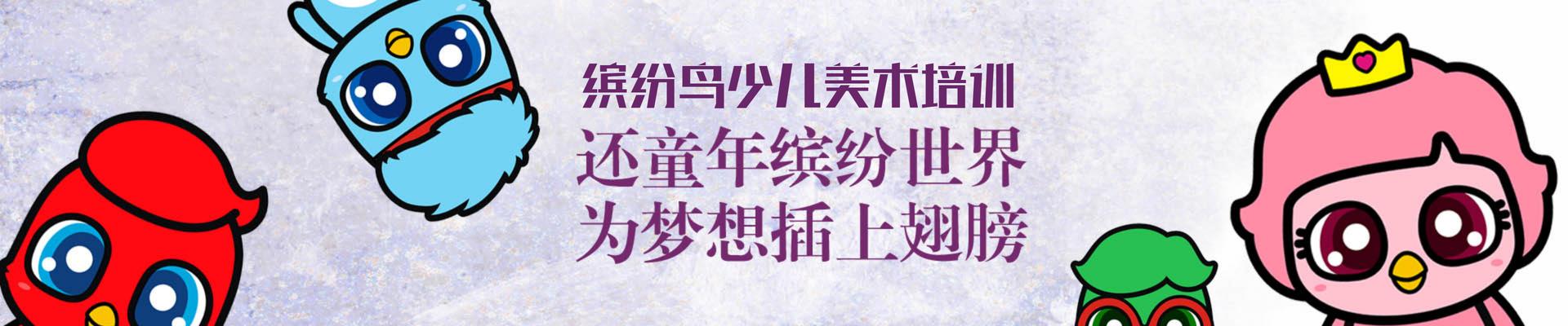 深圳龙华缤纷鸟美术教育培训