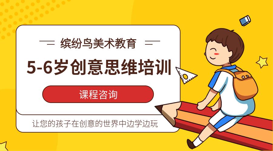 济南领秀城缤纷鸟5-6岁创意美术培训